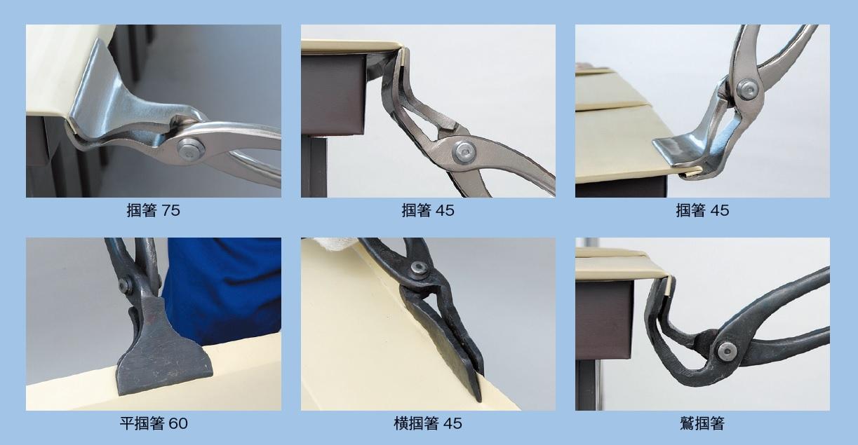 折り曲げ工具の種類