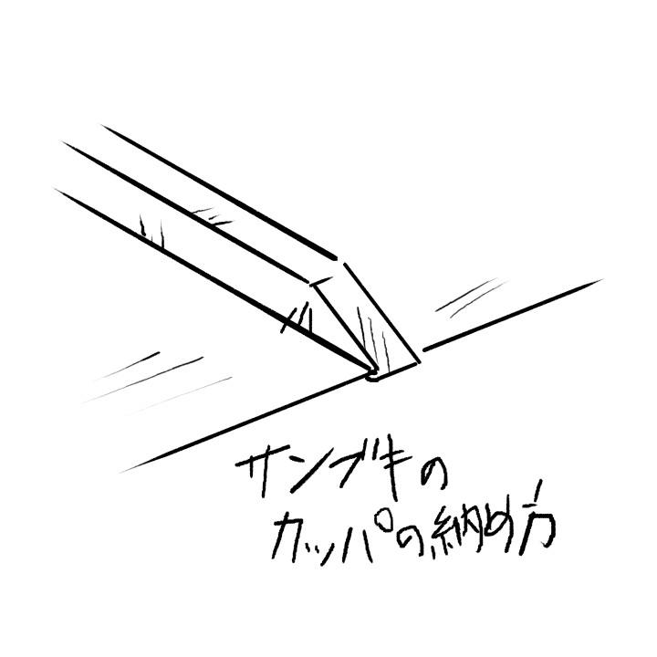 瓦棒のカッパの先端を斜めに納めてすっきりした仕上がりに