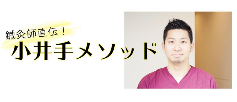【小井手メソッド】筋膜の整え方基本編【第3回】